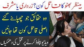 Benazir Bhutto ka Qatil Kon? | Zardari Nay Benazir Ko Qatal Kerwaya | Spotlight