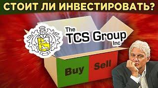 Акции TCS Group. На чем зарабатывает Тинькофф Банк? / Распаковка