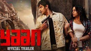 Yaan Official Trailer -  Jiiva, Thulasi Nair -  Harris Jayaraj [HD]