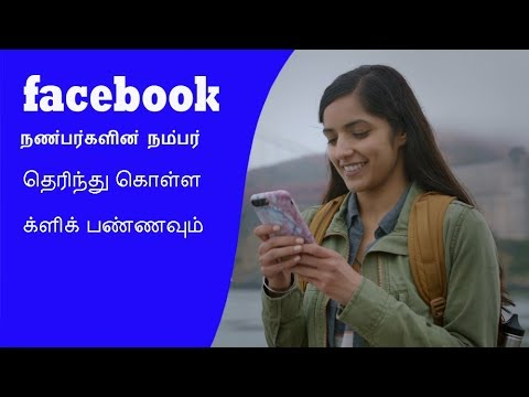 How to Get Facebook Friends Mobile Numbers
