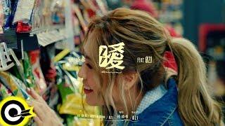 孫盛希 Shi Shi feat. ØZI【曖 Tensions】Official Music Video