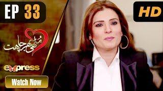 Pakistani Drama   Muthi Bhar Chahat - Episode 33   Express TV Dramas   Resham, Agha Ali, Usman
