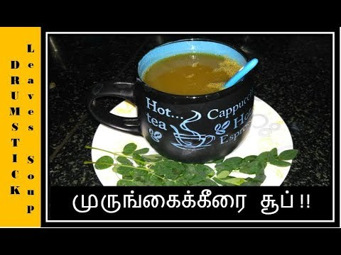 Delicious Drumstick leaves Soup   Murungai Keerai Soup   முருங்கைக்கீரை சூப் -in Tamil