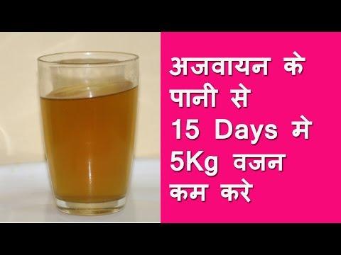 अजवायन से करे 15 दिनों में 5 kg वजन कम - Magical weight loss with AJWAIN & Cure All Problems