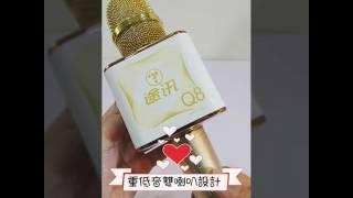 途訊Q8-重低音雙喇叭❤承靜數位&承合數位