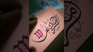 Maryam name whatsapp status/ Videos - Veso Club