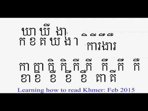 Learning Khmer Cambodian in better way. Lesson 1