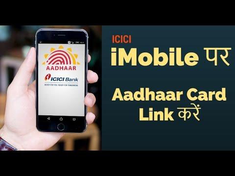Link Aadhaar Card With ICICI Account using iMobile