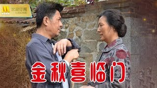 【1080P Full Movie】《金秋喜临门》/Happy Match Of The Fall 庐山恋奶油小生郭凯敏演绎黄昏恋(郭凯敏 / 温玉娟)
