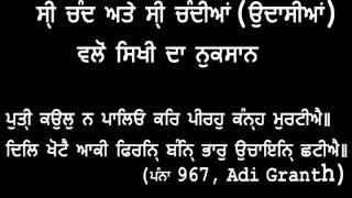 Why Sri Chand and his followers are rejected by Gurbani (Adi Granth) | Untold Truth | Sikh History