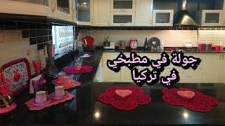 جولة في مطبخي العربي في تركيا...💕 Tour in my kitchen
