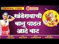 Khanderayachi Banu Pahate Vat | खंडेरायाची बानु पाहते वाट | Marathi Devotional Song