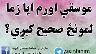 موسیقی او لمونځ.مولوی محمد یاسین فهیم