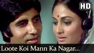 Loote Koi Mann Ka Nagar (HD) - Abhimaan Song - Amitabh Bachchan - Jaya Bhaduri - 70