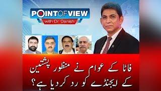 Exposed Manzoor Pashteen   | Pint of View | 10 May 2018 | 24 News HD