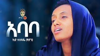Ethiopian Music : Kiya Tesfaye (Abate) ኪያ ተስፋዬ (አባቴ) - New Ethiopian Music 2021(Official Video)