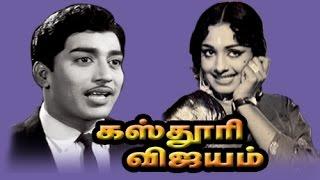 Kasthuri Vijayam | Tamil Super family Full Movie | Muthuraman, K.R.Vijaya ,Nageh | HD Movie