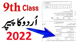 9th Urdu guess paper 2019| Urdu guess paper 9th class 2019 - PakVim