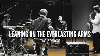 LEANING ON THE EVERLASTING ARMS (Hymn Instrumental) - THE BRIDGE / 𝕊𝕥𝕦𝕕𝕚𝕠 𝕃𝕀𝕍𝔼
