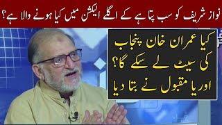 Can Imran Khan Take Seat In Punjab??   Harf E Raz   Neo News