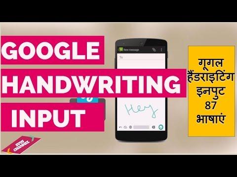 Google Handwriting Input Keyboard Review/App Demo-Hindi Tutorial
