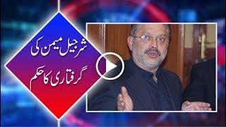 SHC orders arrest of PPP
