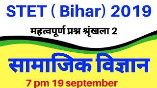 Download STET Social Science 2019 । STET Bihar सामाजिक विज्ञान ।। Video