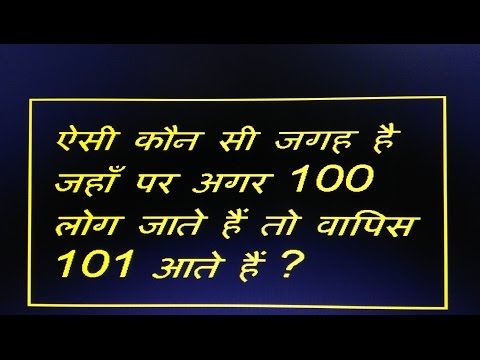   Common Sense Questions   GQGH   Funny Questions In Hindi   Paheliyan In Hindi   Riddles In Hindi  