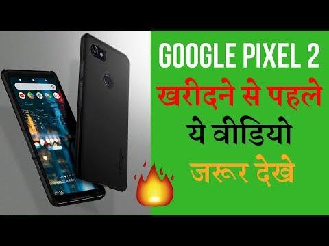 Google Pixel 2 खरीदने से पहले ये Video जरूर देखे | Pixel 2 Pros and Cons
