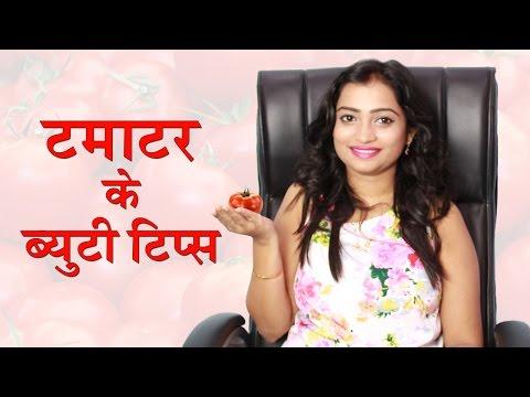 टमाटर के ब्युटी टिप्स | Beauty Tips of Tomato in Hindi /Tomato / Get Rid of Sun Tan / Pimples / Glow