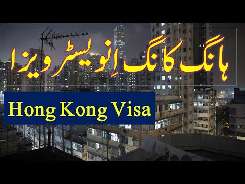 how to get Hong kong Investment visa.
