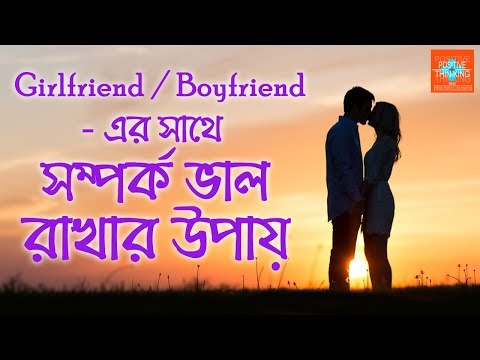 How to Keep a Relationship Strong & Happy | Positive Thinking [Bangla] | Motivational Video