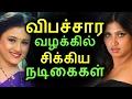 Download விபச்சார வழக்கில் சிக்கிய நடிகைகள் | Tamil Cinema News | Kollywood News | Tamil Cinema Seithigal In Mp4 3Gp Full HD Video