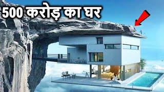 दुनिया के 5 सबसे महंगे घर ( 2000 करोड़ का घर ) 5 Most Expensive Houses In The World Hindi