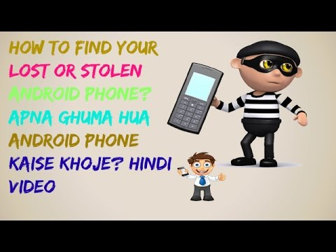 how to track a cell phone or mobile number location for free in hindi