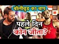 Golmaal Vs Secret Superstar - Who WON The Clash Of Diwali 2017 - Ajay Devgn Vs Aamir Khan