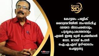 Book publishing and Reading Day celebration at Kottayam Public library | #Kerala360