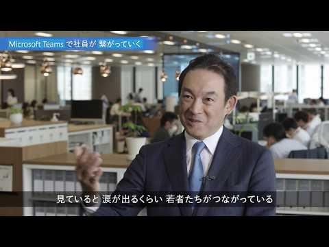 オカムラ  Microsoft Teams による働き方改革  (フル版)