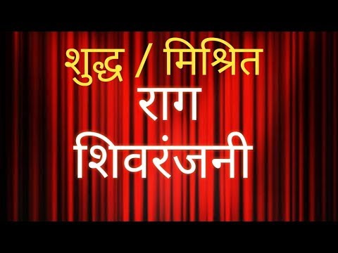 Raag - Shivranjani || Learn On Harmonium || Classical || Basic || Sur Sangam