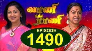 வாணி ராணி - VAANI RANI -  Episode 1490 - 12/02/2018