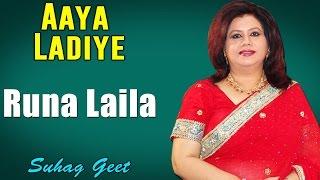 Aaya Ladiye | Runa Laila (Album: Suhag Geet)
