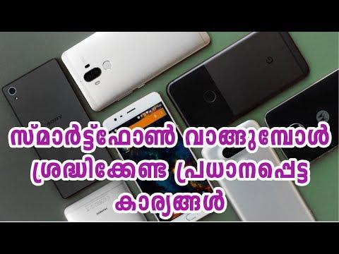 How to choose best smartphone Malayalam | നല്ല സ്മാർട്ട്ഫോൺ എങ്ങനെ തിരഞ്ഞെടുക്കാം?