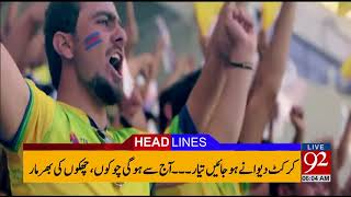 92 News Headlines 06:00 AM - 14 December 2017 - 92NewsHDPlus