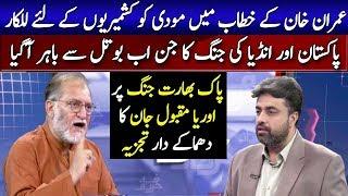 Pakistan Vs India Jang 2019.? | Orya Maqbool Jan Analysis | Harf e Raaz