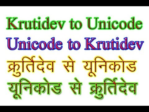 How to Convert Krutidev to Unicode