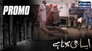Aisa Bhi Hota Hai   SAMAA TV   Eid-ul-Azha Special