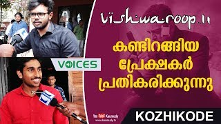 Vishwaroopam II Movie | Theatre Response after First Day First Show | Kozhikode