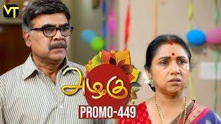 Azhagu Tamil Serial | அழகு | Epi 449 | Promo | 13 May 2019 | Sun TV Serial | Revathy | Vision Time