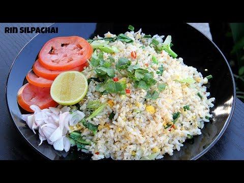 How to make Thai Salted Fish Fried Rice ข้าวผัดคะน้าปลาเค็ม