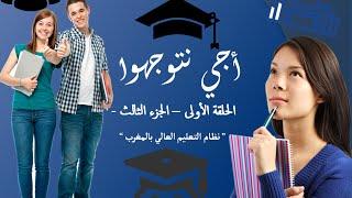 """#x202b;أجي نتوجهوا : الحلقة الأولى - الجزء الثالث """" نظام التعليم العالي بالمغرب """"#x202c;lrm;"""
